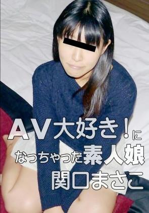 【無修正】 AV大好き!になっちゃった素人娘 関口まさこ