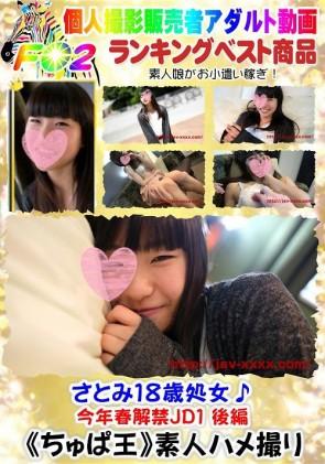 【無修正】 さとみ18歳処女♪今年春解禁JD1 DISC.2