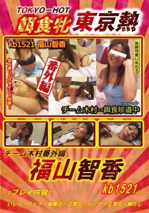 【無修正】 餌食珍道中 Vol.1521 福山智香