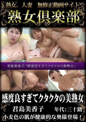 【無修正】 君島美香子 無修正動画「感度良すぎてクタクタの美熟女」