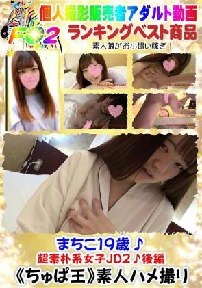【無修正】 まちこ19歳♪超素朴系女子JD2 DISC.2