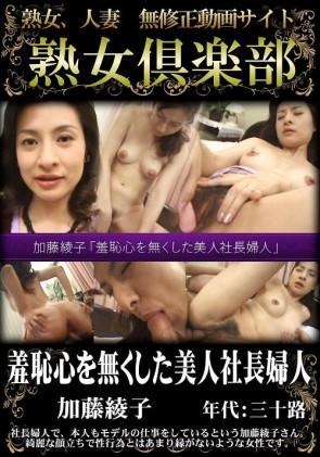 【無修正】 加藤綾子 無修正動画「羞恥心を無くした美人社長婦人」