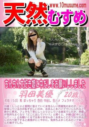 【無修正】 天然むすめ ちんちん大好き娘に中だしをお願いしました 羽田美優