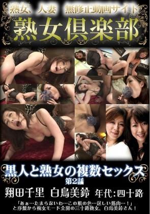 【無修正】 翔田千里 白鳥美鈴 無修正動画「黒人と熟女の複数セックス」第2話
