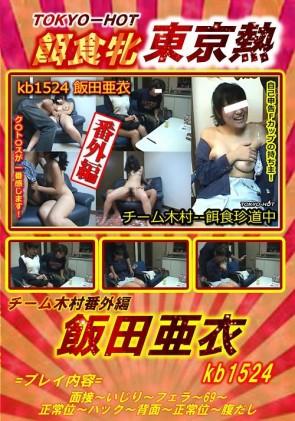 【無修正】 餌食珍道中 Vol.1524 飯田亜衣