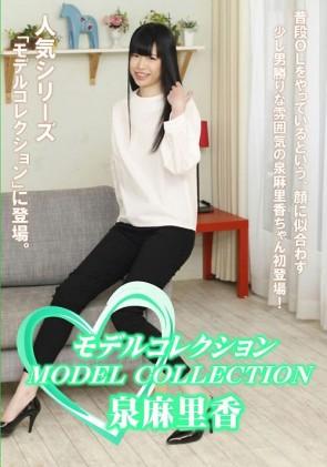 【無修正】 モデルコレクション 泉麻里香