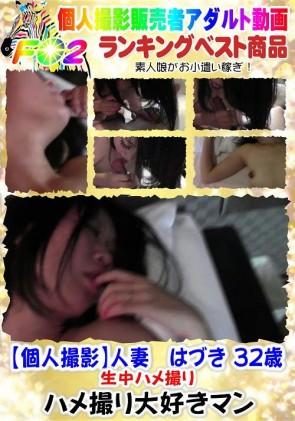 【無修正】 【個人撮影】人妻 はづき 32歳 生中ハメ撮り