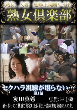 【無修正】 友田真希 無修正動画「セクハラ視線が堪らない…」 第1話