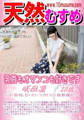 【無修正】 天然むすめ 乳首もオマンコも好きです 咲田凛