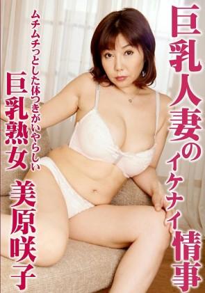 【無修正】 巨乳人妻のイケナイ情事 美原咲子