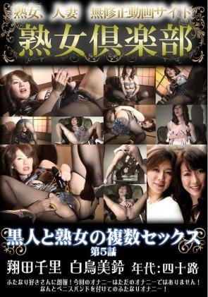 【無修正】 翔田千里 白鳥美鈴 無修正動画「黒人と熟女の複数セックス」第5話