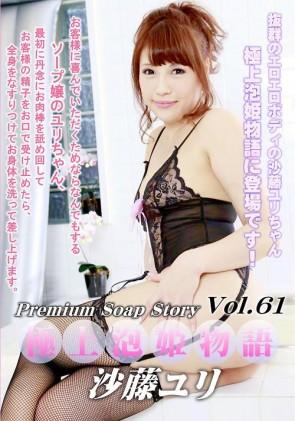 【無修正】 極上泡姫物語 Vol.61 沙藤ユリ