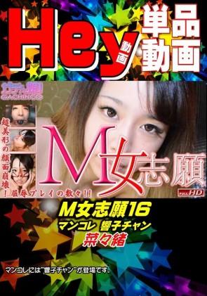 【無修正】 【ガチん娘! 2期】 別刊マンコレ 響子