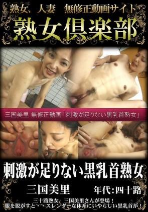 【無修正】 三国美里 無修正動画「刺激が足りない黒乳首熟女」