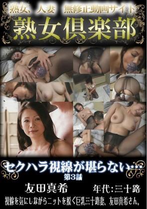 【無修正】 友田真希 無修正動画「セクハラ視線が堪らない…」 第3話