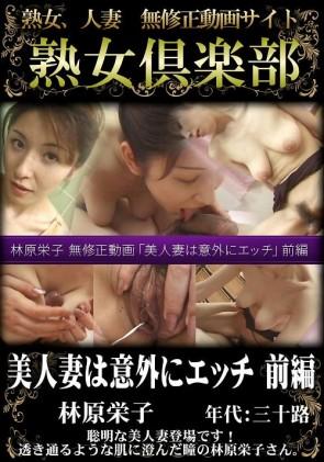 【無修正】 林原栄子 無修正動画「美人妻は意外にエッチ」前編