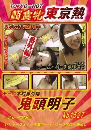 【無修正】 餌食珍道中 Vol.1527 鬼頭明子