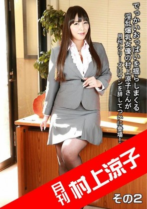 【無修正】 月刊 村上涼子 DISC.2