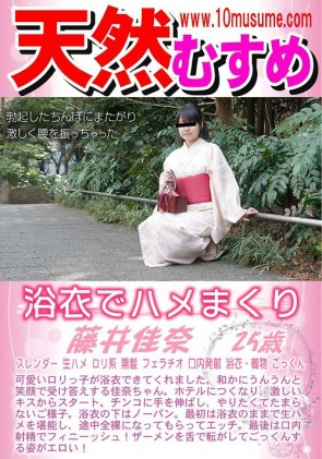 【無修正】 天然むすめ 浴衣でハメまくり 藤井佳奈