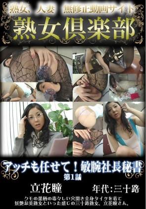【無修正】 立花瞳 無修正動画「アッチも任せて!敏腕社長秘書」 第1話
