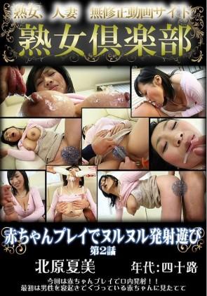 【無修正】 北原夏美 無修正動画「赤ちゃんプレイでヌルヌル発射遊び」 第2話