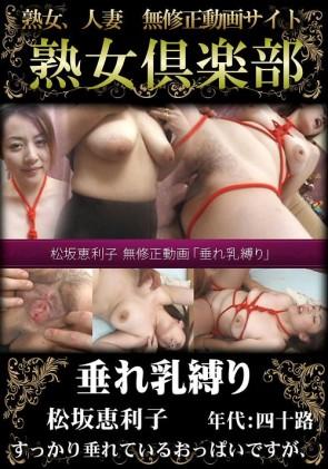 【無修正】 松坂恵利子 無修正動画「垂れ乳縛り」