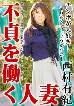 【無修正】 不貞を働く人妻 西村有紀