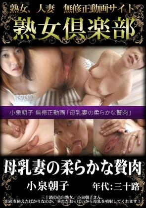 【無修正】 小泉朝子 無修正動画「母乳妻の柔らかな贅肉」