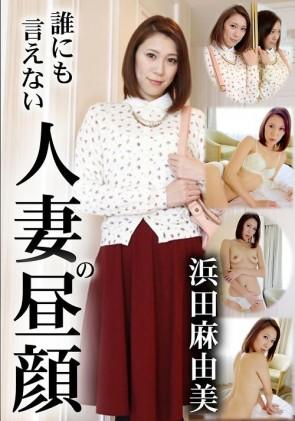 【無修正】 誰にも言えない人妻の昼顔 浜田麻由美