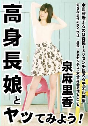 【無修正】 高身長娘とヤッてみよう! 泉麻里香
