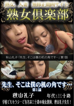 【無修正】 秋山礼子 無修正動画「先生、そこは僕の机の角です…」第1話