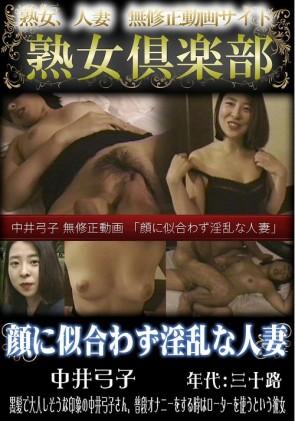 【無修正】 中井弓子 無修正動画 「顔に似合わず淫乱な人妻」