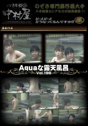 【無修正】 Aquaな露天風呂Vol.196