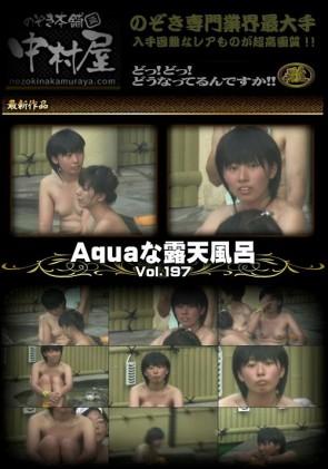 【無修正】 Aquaな露天風呂Vol.197
