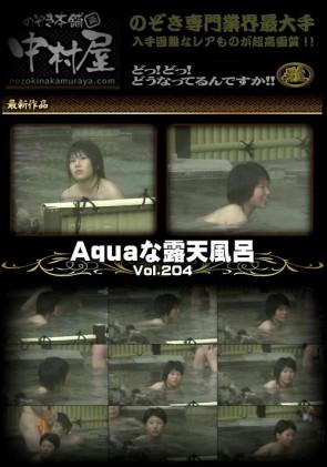【無修正】 Aquaな露天風呂Vol.204