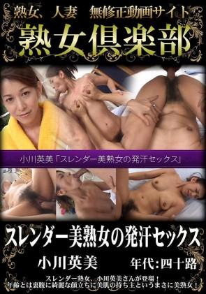 【無修正】 小川英美 無修正動画 「スレンダー美熟女の発汗セックス」
