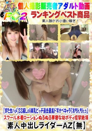 【無修正】 【また生ハメ】SS級Loli美乳ビッチ過去最高ドすけべキャラ「おちんちんっ」