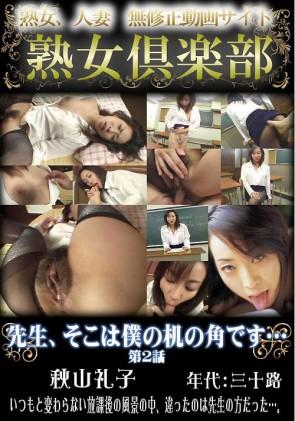 【無修正】 秋山礼子 無修正動画「先生、そこは僕の机の角です…」第2話