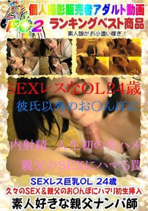 【無修正】 SEXレス巨乳OL 24歳 久々のSEX&親父のお〇んぽにハマり初生挿入