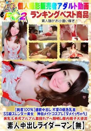 【無修正】 【純度100%】連続中出し 不変の桃色乳首SS級スレンダー美女 神回メイドコスプレ