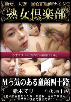 【無修正】 赤木マリ 無修正動画「Mっ気のある童顔四十路」
