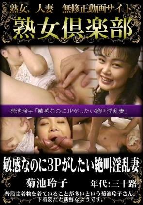 【無修正】 菊池玲子 無修正動画「敏感なのに3Pがしたい絶叫淫乱妻」