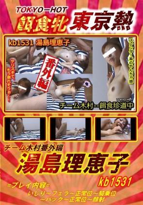 【無修正】 餌食珍道中 Vol.1531 湯島理恵子
