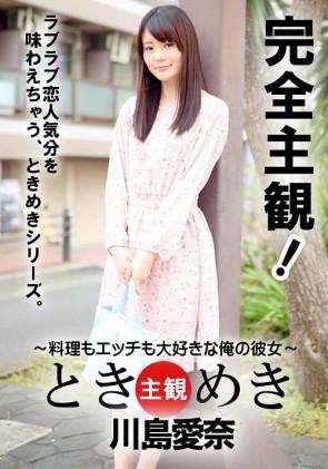 【無修正】 ときめき ~料理もエッチも大好きな俺の彼女~ 川島愛奈