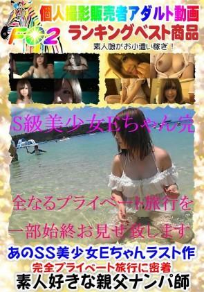 【無修正】 あのSS美少女Eちゃんラスト作 完全プライベート旅行に密着