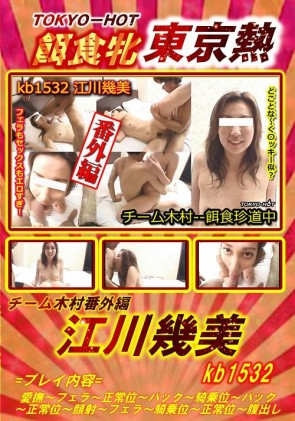 【無修正】 餌食珍道中 Vol.1532 江川幾美