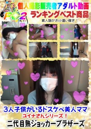 【無修正】 3人子供がいるドスケベ美人ママ・ユイナさんシリーズ!