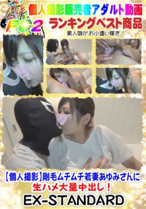 【無修正】 【個人撮影】剛毛ムチムチ若妻あゆみさんに生ハメ大量中出し