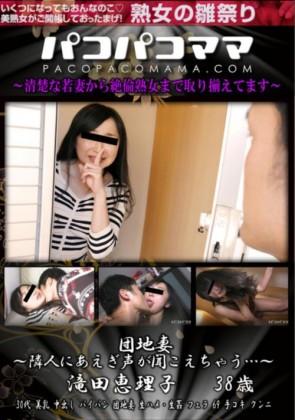【無修正】 パコパコママ 団地妻 隣人にあえぎ声が聞こえちゃう… 滝田恵理子