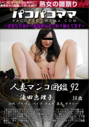 【無修正】 パコパコママ 人妻マンコ図鑑 Vol.92 滝田恵理子